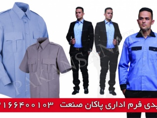 لباس فرم اداری Office wear garments